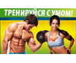 Тренеру по фитнесу работа онлайн, фото — «Реклама Севастополя»