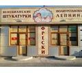 Декоративные штукатурки и краски - Ремонт, отделка в Бахчисарае