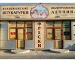 Декоративные штукатурки и краски, фото — «Реклама Бахчисарая»