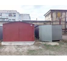 Продажа Гаража Металлического сборно-разборного - Продам в Симферополе