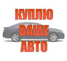 Куплю легковой автомобиль или внедорожник - Легковые автомобили в Ялте