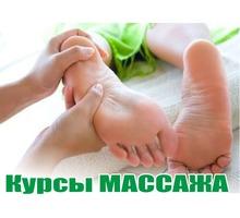 Курсы массажа в Евпатории! - Курсы учебные в Евпатории
