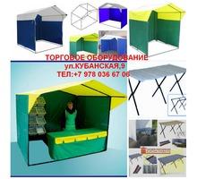 Торговые палатки, столы, сетки, всё для выносной торговли - Продажа в Ялте