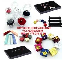 Планшеты для бижутерии, коробочки для колец и цепочек - Продажа в Алуште