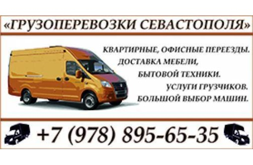 Грузоперевозки. Квартирные, офисные,  переезды. Услуги грузчиков. Перевозки стройматериалов., фото — «Реклама Севастополя»