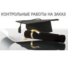 Контрольные работы для студентов - Репетиторство в Севастополе