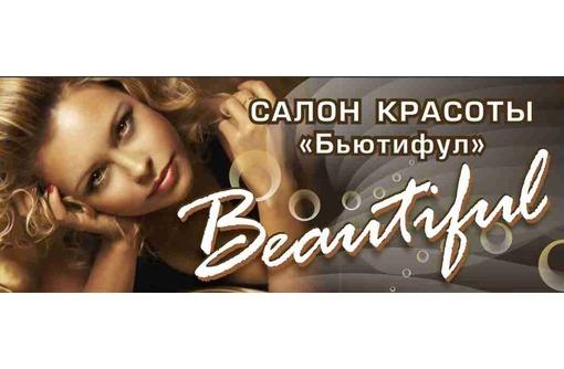 «Бьютифул» - салон для Вашей красоты!, фото — «Реклама Севастополя»
