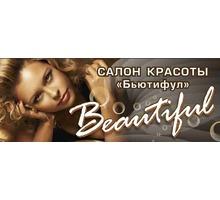 «Бьютифул» - салон для Вашей красоты! - Парикмахерские услуги в Севастополе