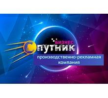 Наружная реклама, широкоформатная печать - Реклама, дизайн, web, seo в Севастополе