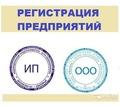 Регистрация ООО и ИП. Внесение изменений в ЕГРЮЛ. - Юридические услуги в Керчи
