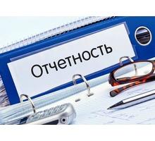 Подготовка нулевых отчетов Качественно и Дешево!!! - Бухгалтерские услуги в Севастополе