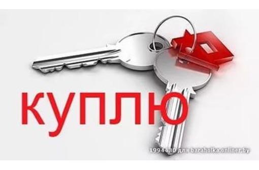 Купим квартиру р-н Острякова ОКЕАН!!!! НАЛИЧКА - Куплю жилье в Севастополе