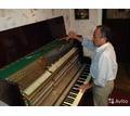 Настройка пианино и роялей - Услуги в Крыму