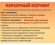 Карьерный коучинг  - услуга для соискателей, фото — «Реклама Севастополя»
