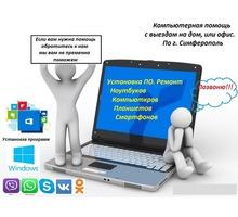 Ремонт и настройка компьютеров и ноутбуков - Компьютерные услуги в Симферополе