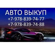 АвтоВыкуп в Севастополе Платим больше всех - Автовыкуп в Севастополе