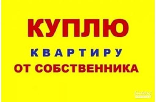 КУПЛЮ от собственника!!! 1-2-комнатную в Севастополе!, фото — «Реклама Севастополя»