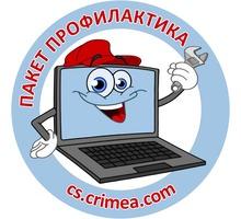 Профилактика ВАшего компьютера - Компьютерные услуги в Симферополе