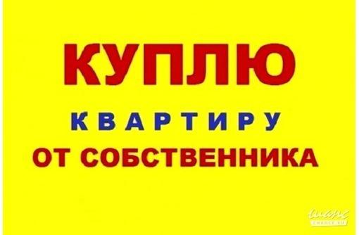 Куплю .кв. до 4 000 000 р., фото — «Реклама Севастополя»