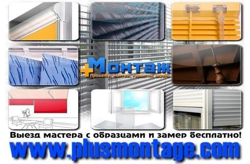 Римские шторы для оформления окон кухни, балкона, лоджии. - Предметы интерьера в Севастополе