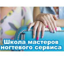 Курс Арт-Мастер ногтевого сервиса в Евпатории - Курсы учебные в Евпатории