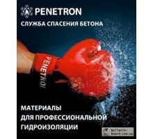 Гидроизоляционные материалы системы ПЕНЕТРОН - Изоляционные материалы в Севастополе