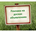 Размещение на ТОПовых Досках Объявлений с гарантией Лучшей цены! - Реклама, дизайн, web, seo в Алуште