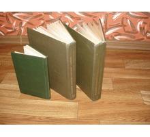 Большой немецко-русский словарь - Учебники, справочная литература в Севастополе