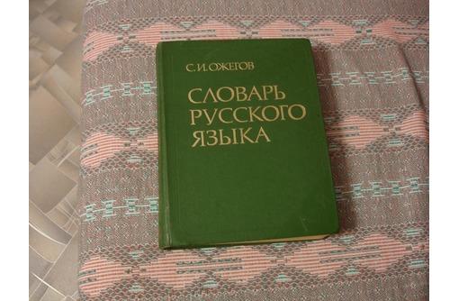Словарь русского языка Ожегова - Учебники, справочная литература в Севастополе