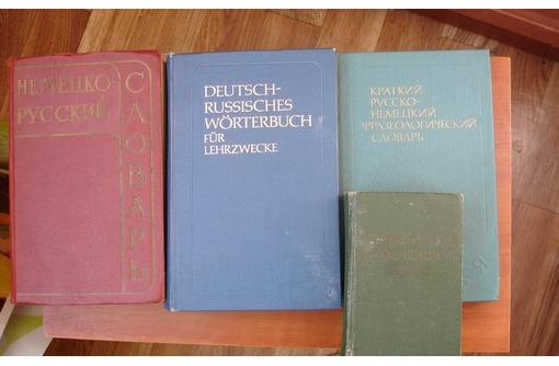 Немецко-русские словари - Учебники, справочная литература в Севастополе