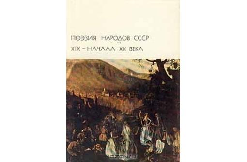 Поэзия народов СССР ХIХ начала ХХ века - Хобби в Севастополе