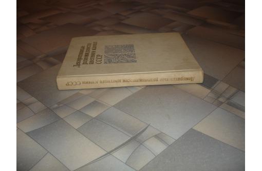 Справочное пособие по декоративным камням - Учебники, справочная литература в Севастополе