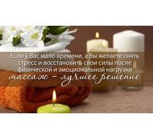 Классический общий массаж.... - Массаж в Крыму