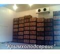 Монтаж Холодильного Оборудования для Овощехранилищ. - Услуги в Джанкое
