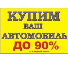 Автовыкуп в Ялте за 15 минут! Выкуп авто по Крыму! - Автовыкуп в Ялте