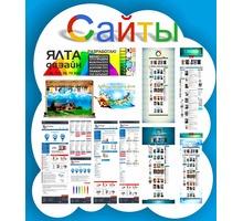 ❤ Разработаю Рекламный стиль для Вас и Вашего бизнеса ❤ - Другие сферы деятельности в Крыму