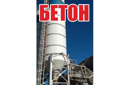 Завод бетона бахчисарай соотношение для бетона