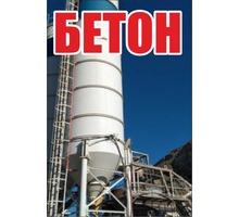 Бетон,плиты,кольца,столбы - Бетон, раствор в Бахчисарае