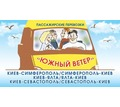 Комфортабельные автобусы из Симферополя в Киев! Южный Ветер! - Пассажирские перевозки в Симферополе