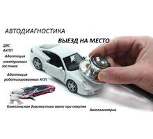 Компьютерная диагностика автомобилей - Автосервис и услуги в Феодосии