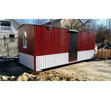 Аренда бытовок, блок контейтеров - Металлические конструкции в Симферополе