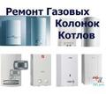 ремонт газовых котлов,колонок бойлеров - Газ, отопление в Евпатории