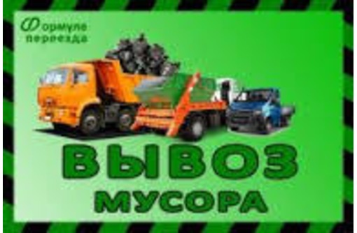 Грузоперевозки.Вывоз строймусора,хлама.Переезды.Фасовка мусора по мешкам.Услуги грузчиков. НЕДОРОГО!, фото — «Реклама Севастополя»