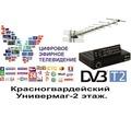 Наружная эфирная антенна 13 дБ для DVB T2. - Спутниковое телевидение в Красногвардейском