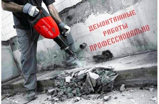 Демонтаж,вывоз строймусора. Услуги грузчиков~рабочих. Спецтехника. - Вывоз мусора в Севастополе