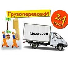 НЕДОРОГО Грузоперевозки.Вывоз строймусора.ГРУЗЧИКИ.Перевозим пианино,мебель.ВЫВОЗ  ВЕТОК,ТРАВЫ,ХЛАМА - Вывоз мусора в Севастополе