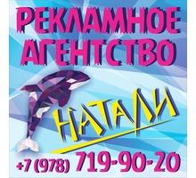 Вывески простые и световые - Реклама, дизайн, web, seo в Севастополе