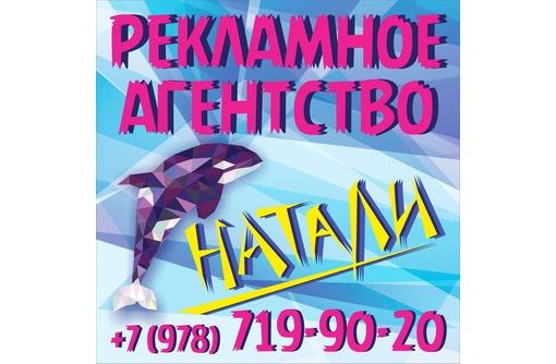 Печать баннер, плёнка оракал - Реклама, дизайн, web, seo в Севастополе