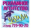 Номер для лодки, катера, скутера, катамарана - Реклама, дизайн, web, seo в Севастополе