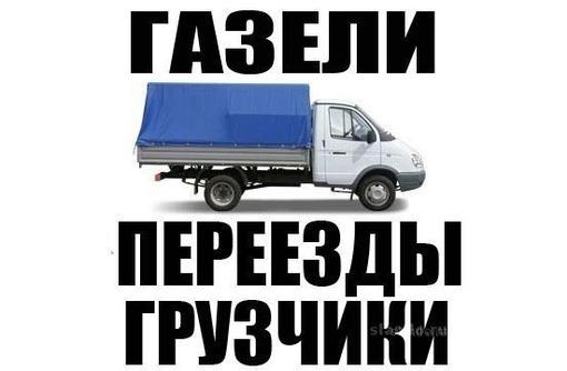Грузоперевозки НЕДОРОГО! Вывоз строймусора,разного ХЛАМА.ПЕРЕЕЗДЫ.ДОСТАВКА.ГРУЗЧИКИ.эКСКАВАТОР. - Вывоз мусора в Севастополе